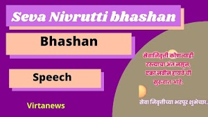 सेवानिवृत्ती भाषण मराठी|Seva Nivrutti bhashan Marathi
