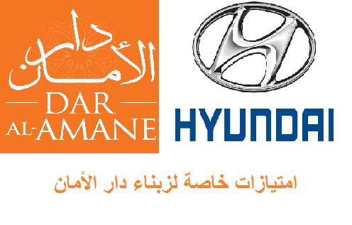 دار الأمان توقع اتفاقية مع المسوق الحصري لسيارات هيونداي بالمغرب