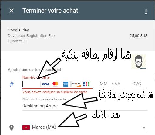 شرح طريقة فتح حساب جوجل بلاي للمطورين