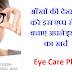 Aankho Ki Dekhbhal Kare Eye Care Plus App Se Or Bachaye Paise