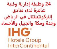 24 وظيفة إدارية وفنية شاغرة لدى فنادق إنتركونتيننتال في الرياض وجدة ومكة والجبيل والأحساء تعلن مجموعة فنادق إنتركونتيننتال (InterContinental Hotels Group), عن توفر 24 وظيفة إدارية وفنية شاغرة, للعمل لديها في الرياض وجدة ومكة والجبيل والأحساء وذلك للوظائف التالية: - أخصائي دعم تقني (Technology Support Specialist) (الرياض) - مدير التسويق الميداني (الرياض) (Field Marketing Manager) - مدير الموارد البشرية (الرياض) (Director of Human Resources) - مضيفة غرفة (الرياض) (Room Attendant) - مدير مجموعة الموارد البشرية (الرياض) (Cluster Director of Human Resources) - فني التكييف والتبريد والتدفئة (الرياض) (HAVC Technician) - مدير التدبير المنزلي (الرياض) (Housekeeping Manager) - تنفيذي موارد بشرية  (الرياض) (Human Resources Executive) - مدير الموارد البشرية  (الرياض)(Human Resources Manager) - مدير الصيانة (الرياض) (Maintenance Manager) - مشرف التدبير المنزلي (الرياض) (Housekeeping Supervisor) - المدير المناوب (الرياض) (Duty Manager) - موظف مشغل الهاتف (الرياض) (Telephone Operator) - منسق المأدبة (الرياض) (Banquet Coordinator) - عامل الجرس (الرياض) (Bell Attendant) - وكيل خدمة الضيوف (الرياض) (Guest Service Agent) - مدير الكتلة للمبيعات والتسويق (الرياض) (Cluster Director of Sales & Marketing) - مدير المبيعات والتسويق (الرياض) (Director Of Sales & Marketing) - مدير المبيعات والتسويق (مكة المكرمة) (Director of Sales & Marketing) - معالج بالتدليك (الأحساء) (Massage Therapist) - عامل حمام مغربي (الأحساء) (Moroccan Bath Attendant) - مدير منفذ (الأحساء) (Outlet Manager) - مدير المكتب الأمامي (الاحساء) (FRONT OFFICE MANAGER) - مساعد مدير المبيعات  (Assistant Director of Sales) (الجبيل) للتـقـدم لأيٍّ من الـوظـائـف أعـلاه اضـغـط عـلـى الـرابـط هنـا       اشترك الآن في قناتنا على تليجرام        شاهد أيضاً: وظائف شاغرة للعمل عن بعد في السعودية       شاهد أيضاً وظائف الرياض   وظائف جدة    وظائف الدمام      وظائف شركات    وظائف إدارية                           لمشاهدة المزيد من الوظائف قم بالعودة إلى الصفحة الرئيسية قم أيضاً بالاطّلاع على المزيد من الوظائف مهندسين وتقنيين   محاسبة وإدارة 