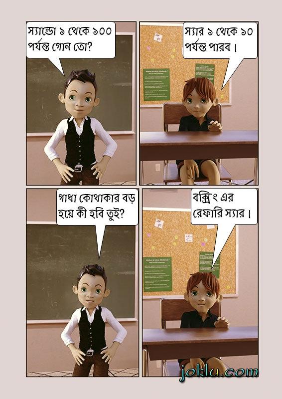 One to hundred Bengali teacher student joke