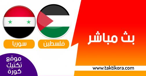 مشاهدة مباراة فلسطين وسوريا بث مباشر 11-08-2019 بطولة اتحاد غرب اسيا