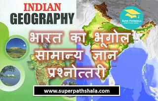 One Liner Geography of India GK Quiz | भारत का भूगोल – सामान्य ज्ञान प्रश्नोत्तरी