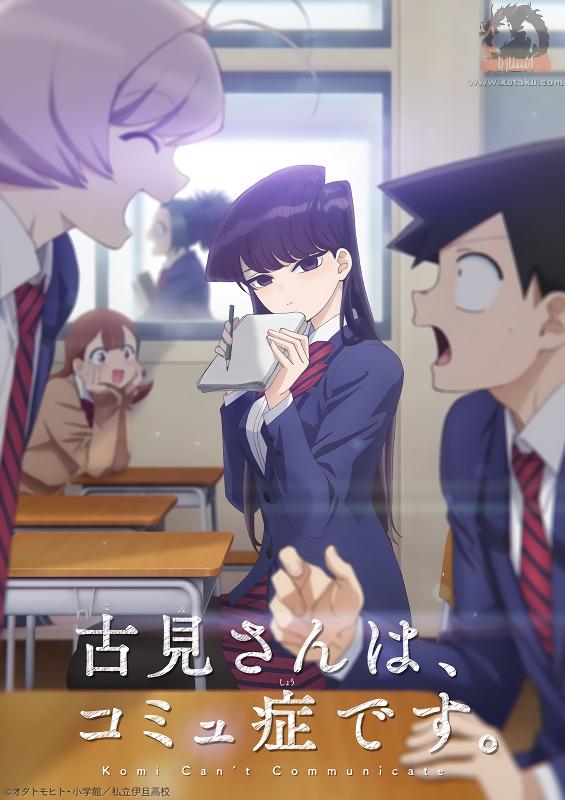 Komi-san wa, Comyushou desu.