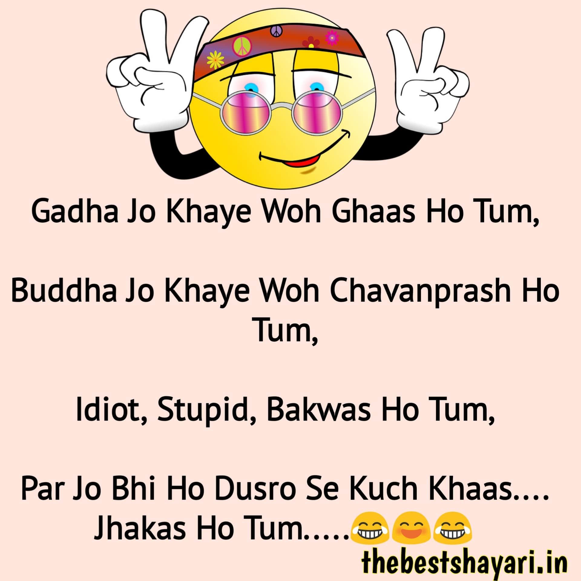 Funny dosti shayari in English