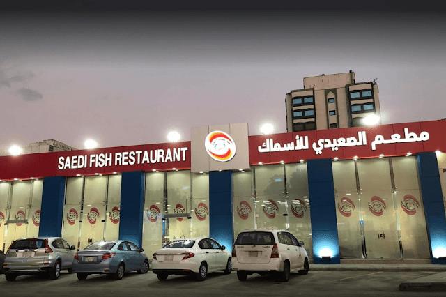 مطعم الصعيدي للأسماك