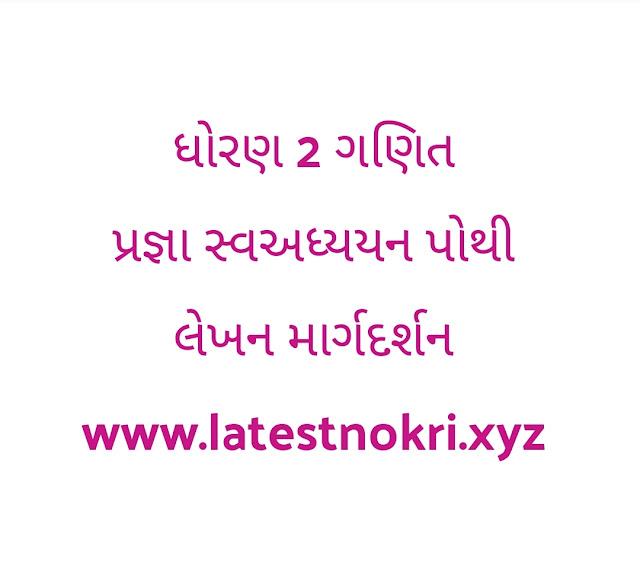 Standard 2 Pragna Swa Adhdhyan pothi Maths ( Ganit ) Chapter 17  Guidance