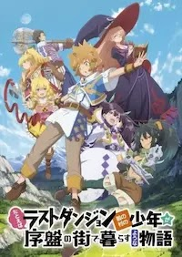 الحلقة 1 من انمي Tatoeba Last Dungeon Mae no Mura no Shounen مترجم