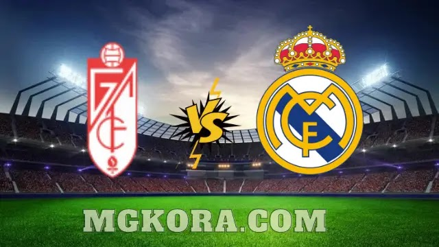 بث مباشر مباراة ريال مدريد ضد غرناطة اليوم الخميس في الدوري الاسباني