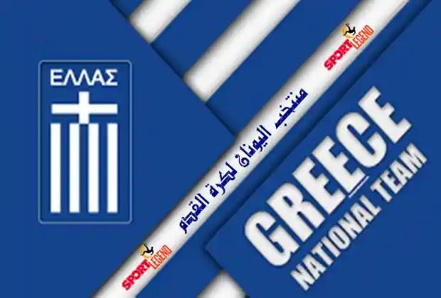 اليونان,منتخب اليونان,المنتخب اليوناني,معلومات عن منتخب اليونان,كاس العالم 94,كأس امم اوروبا 2004,ملعب منتخب اليونان,منتخب اليونان لكرة القدم,تاريخ منتخب اليونان,البرتغال امام اليونان,معلومات عن منتخب اليونان,ملخص مباراة اليونان والبرتغال,أهداف منتخب اليونان والبرتغال,ملخص مباراة اليونان vs البرتغال