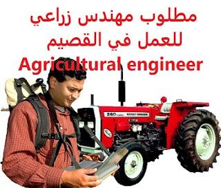 للعمل في القصيم لدى شركة تعمل بالإنتاج الزراعي  المؤهل العلمي : مهندس زراعي  الخبرة : أن يكون لديه خبرة في الزراعة المائية , والبيوت الزجاجية  الراتب :  يتم تحديده بعد المقابلة