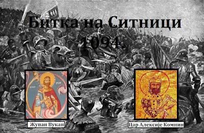 Битка на Ситници 1094.