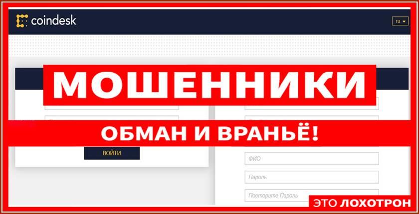 Мошеннический сайт exchange-coindesk.com - отзывы, развод на деньги