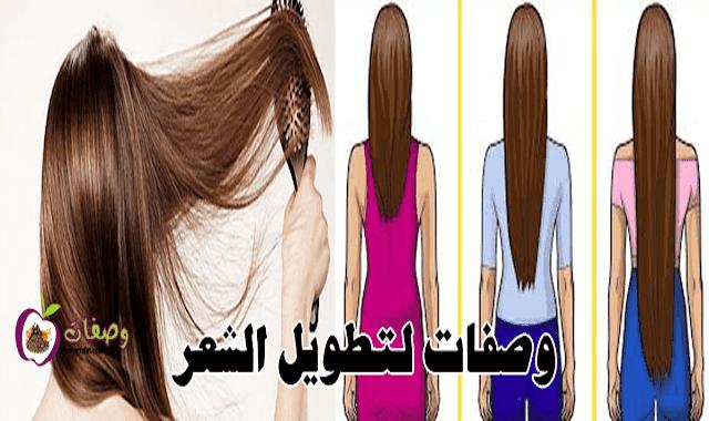 وصفات لتطويل الشعر سهلة