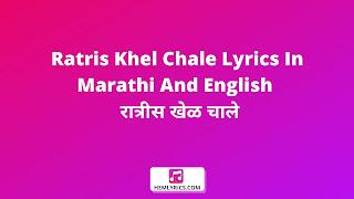Ratris Khel Chale Lyrics In Marathi And English - रात्रीस खेळ चाले