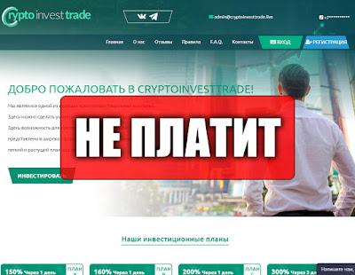 Скриншоты выплат с хайпа cryptoinvesttrade.live