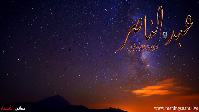 معنى اسم عبدالناصر وصفات حامل هذ الاسم Abdennasser