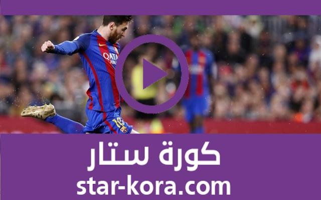 مشاهدة مباراة برشلونة وأوساسونا بث مباشر كورة ستار اون لاين لايف 16-07-2020 الدوري الاسباني