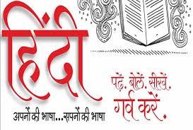 मैं हिंदी हूँ