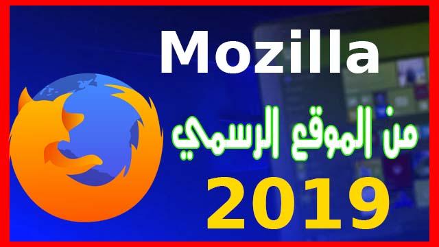 تحميل متصفح فايرفوكس Mozilla 2019 آخر إصدار