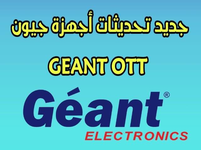 جديد تحديثات جيون  GEANT-OTT 950-500-600  متجدد دائما - ALGSAT