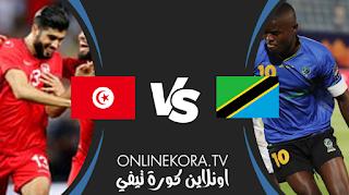 مشاهدة مباراة تونس وتنزانيا بث مباشر اليوم 17-11-2020  في تصفيات أمم إفريقيا