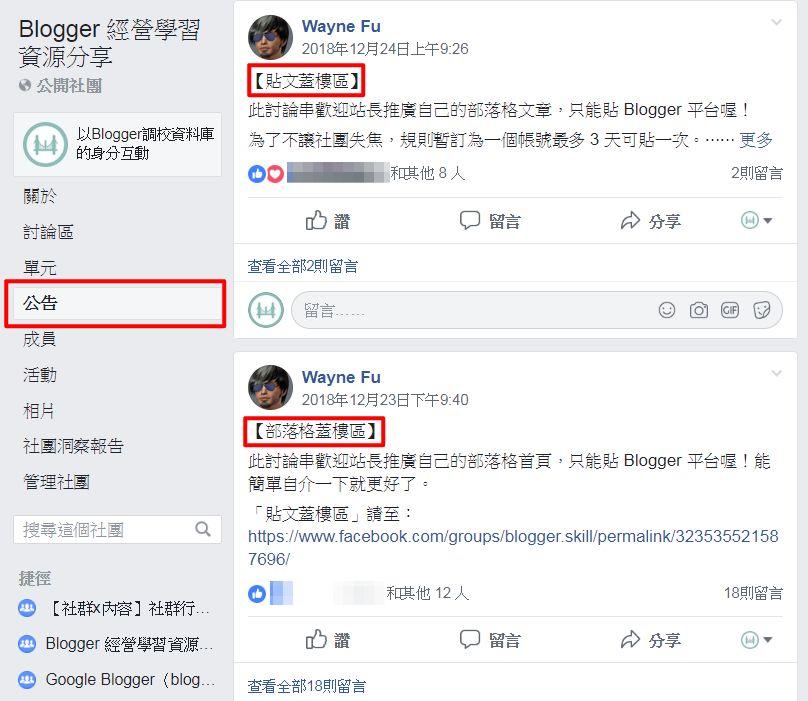 blogger-fb-group-4.jpg-歡迎加入 FB 新社團,「貼文主題」功能讓 Blogger 討論區更完善