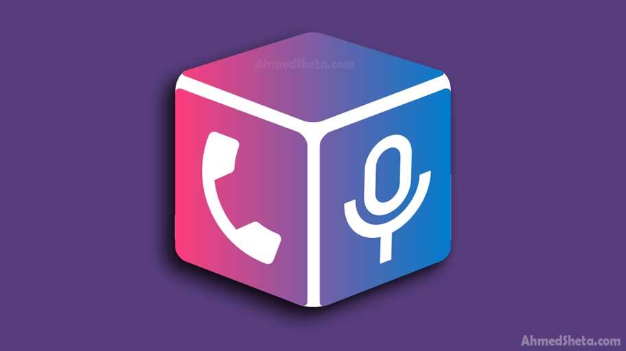 تحميل تطبيق Cube ACR للأندرويد لتسجيل المكالمات 2019