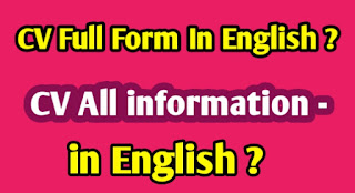 cv-full-form-in-english