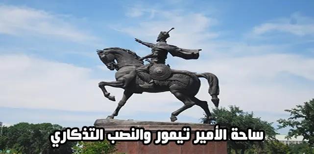 ساحة الأمير تيمور والنصب التذكاري