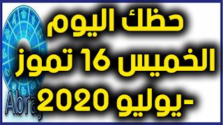 حظك اليوم الخميس 16 تموز-يوليو 2020
