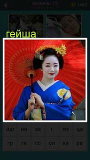 изображение гейши с зонтом в игре 667 слов 15 уровень