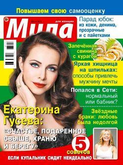 Читать онлайн журнал Мила (№9 май 2018) или скачать журнал бесплатно