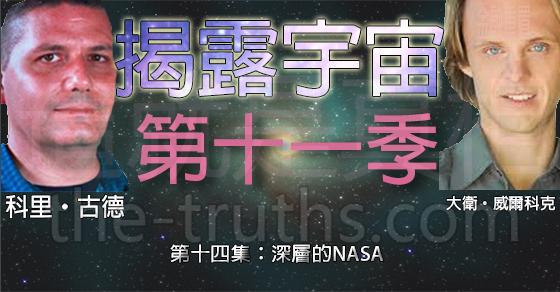 揭露宇宙:第十一季第十四集:深層的NASA