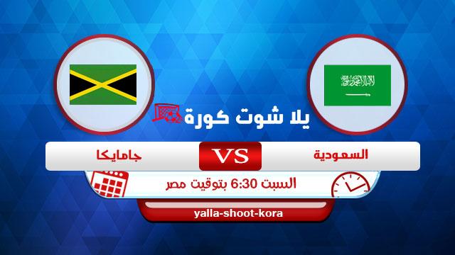 saudi-arabia-vs-jamaica
