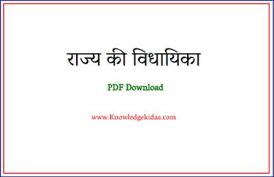 राज्य की विधायिका | PDF Download |