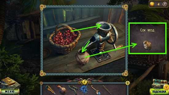 из ягод собранных на кусте делаем сок в игре наследие 2 пленник