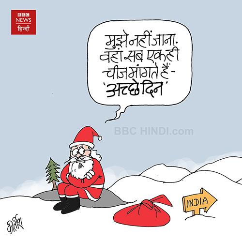 christmas cartoon, santa claus cartoon, achchhe din carton, indian political cartoon, cartoons on politics, cartoonist kirtish bhatt, indian political cartoonist