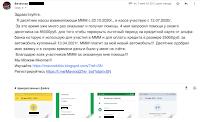 85000 в возрожденной МММ-2021 май 2021 года