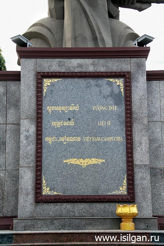 Монумент Дружбы народов Вьетнама и Камбоджи. Город Кампот. Камбоджа