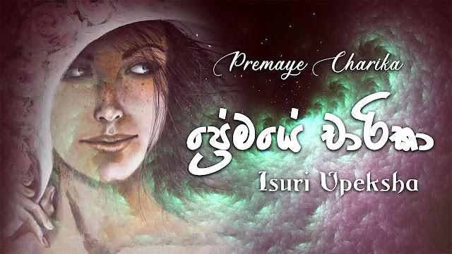 Premaye Charika Song Lyrics - ප්රේමයේ චාරිකා ගීතයේ පද පෙළ
