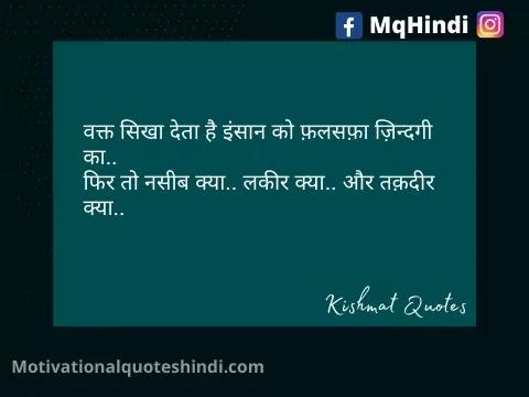 Bad Kismat Shayari