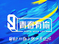 Youth with You 3 青春有你3 Theme Song - We Rock Lyrics