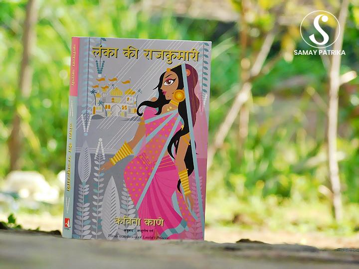 kavita-kane-book-hindi