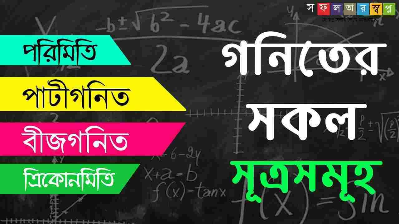 গণিতের সকল সুত্র সমূহ PDF    All Math Formula in Bengali    পাটিগণিত   বীজগণিত   ত্রিকোনমিতি   পরিমিতি