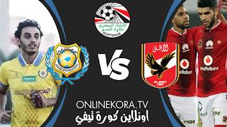 مشاهدة مباراة الأهلي والإسماعيلي بث مباشر اليوم 10-03-2021 في الدوري المصري الممتاز