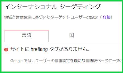 Search Console インターナショナルターゲティング
