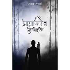 মায়াবিনীর ম্যানিকুইন - দেবাঞ্জন মুখোপাধ্যায় Mayabinir Maniquine - Debanjan Mukherjee