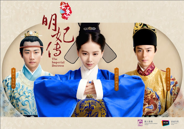 The Imperial Doctress Cecilia Liu Poster